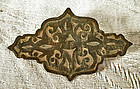 Antique Turkish Ottoman bronze horse ornament 15th c