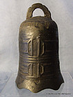 Antique Chinese Bronze Bell Yuan Ming Dynasty 14th-15th