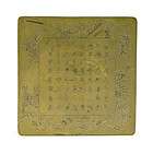 Old Chinese Copper Baitong Ink Box Chirography