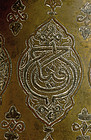 Persian Islamic Trench Art Mix Metal Shell Case Arabic