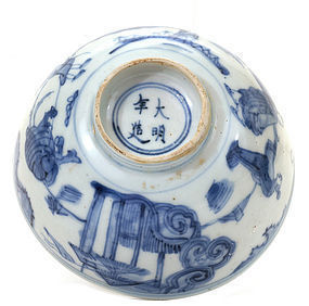 16C Chinese Ming Blue & White Porcelain Bowl Mk