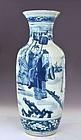 Lg 19C Chinese Blue & White Porcelain Vase Figure