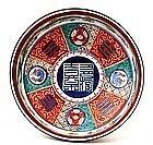 Old Japanese Imari Porcelain Yin Yan Bowl