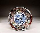 Old Japanese Imari Bowl w Bamboo Motif