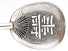 Japanese Sterling Silver Reticulated Spoon Bamboo Mk