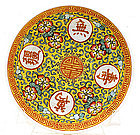 Old Chinese Famille Rose Jaune Longevity Plate