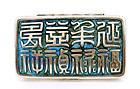 19C Chinese Silver Enamel Box Chirography