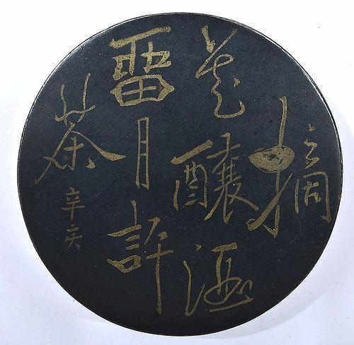 Chinese Mixed Metal Silver Inlay Ink Box Mk