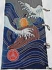 Old Japanese Nobori Banner, hand sewn