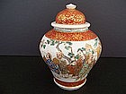 A Good Japanese Kutani Jar, Meiji Period 1868-1912