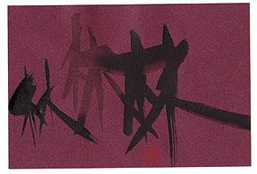 Calligraphy by Moe Haruka � �Hayashi�