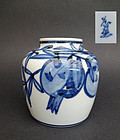 Kondo Yuzo underglaze cobalt blue vase decorated with pomegranate