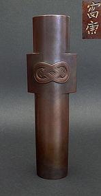 Japanese Deco style bronze vase by artist Aida Tomiyasu. mid-20th c.