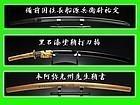 Japanese Samurai Katana Sword Sukesada Honami Sayagaki