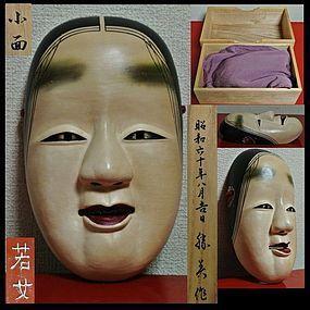 INE Japanese Noh KO OMOTE Gigaku Gagaku Theatre Wood Mask Men