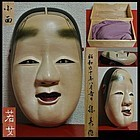 INE Japanese Noh KO OMOTE Gigaku Gagaku Theatre Wood Mask Men