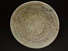 Manichaean Syriac Incantation Bowl, 5th-7th Century AD