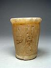 Egyptian stone vase, cartouche of Amenhotep II, 18th Dynasty, 1427 BC