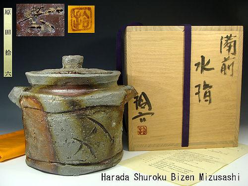 Harada Shuroku Bizen Mizusashi