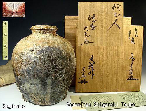 Sugimoto Sadamitsu Japanese Shigaraki Uzukumaru Tsubo