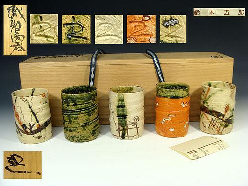 Suzuki Goro Five Oribe Tea Cups Yunomi Set