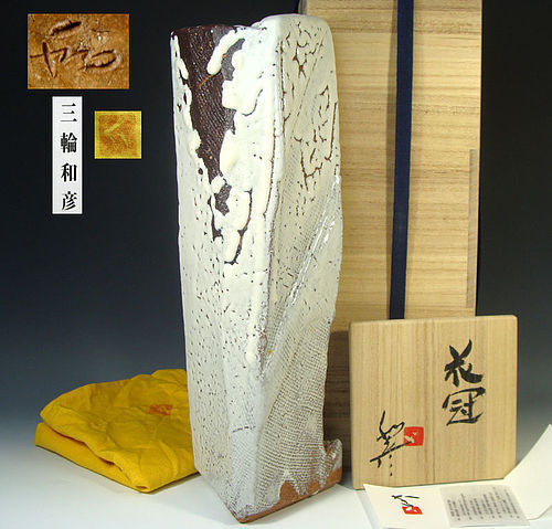 Museum Quality Contemporary Shiro-Hagi Vase by Miwa Kazuhiko