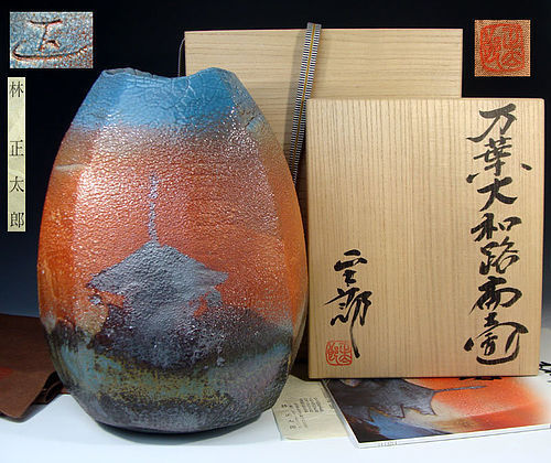 Exhibited Hayashi Shotaro Glazed and Decorated Vessel