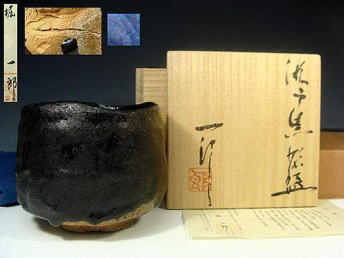 Spectacular Seto-guro Chawan Tea Bowl by Hori Ichiro