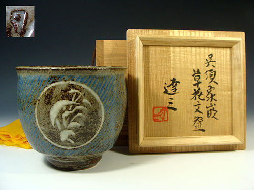 Mashiko Chawan Tea Bowl by Living National Treasure Shimaoka Tatsuzo