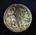 Ancient Islamic Samanid Pottery Bowl, 10th Century A.D.