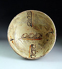 Ancient Islamic Samanid Pottery Bowl, 10th Century A.D.