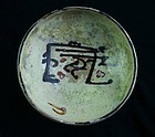 Rare & choice glazed islamic pottery bowl, 10th-12th cent AD