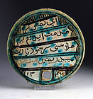Islamic Qajar glazed pottery tile with arabic inscription!