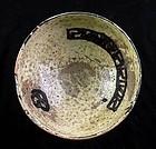 An Islamic, Nishapur pottery bowl, 11th-12th cent. AD