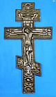 Antique 1800 Russian Bronze Holy Cross Crucification Repoussé