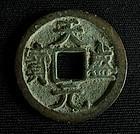 Xi Xia coin