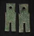 Han Dynasty Spade Coins