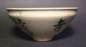 SEIDAIJI TEMPLE CALLIGRAPHY JUN CHAWAN