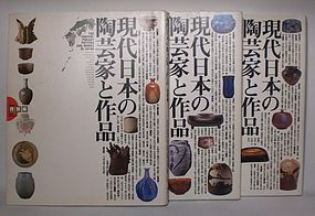 THREE VOLUME SET ON CONTEMPORARY JAPANESE POTTERS