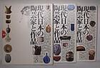 THREE VOLUME SET ON CONTEMPORARY JAPANESE POTTERS