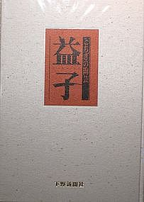 Modern Works Of Mashiko; Hardcover Book w/ Slipcase