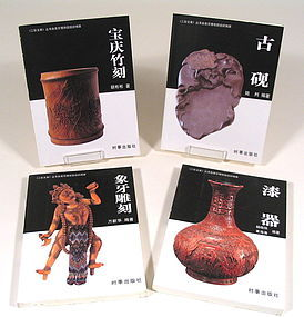 Four Chinese Books on Chinese Antiques
