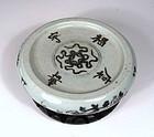 Blue & White Scholar�s Ceramic Inkstone, Qing
