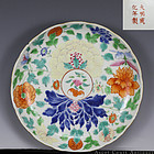 19TH C JIAQING FAMILLE ROSE DISH, CHENGHUA MARK