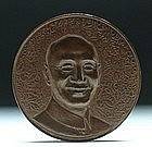 A Chiang Kai-Chek Celebration Birthday Coin