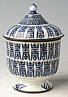 Chinese Export Blue and White Shou Covered Bowl