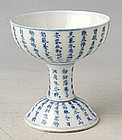 A Chinese Export Blue and White Wine Cup w/ Characters
