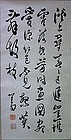 Chinese Calligraphy Attributed to Artist Pu Ru