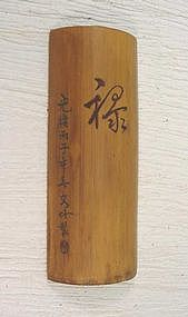 Chinese Bamboo Arm Rest