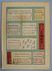 """Hiroshige; Title Page """"Views in 60-odd Provinces"""" 1856"""